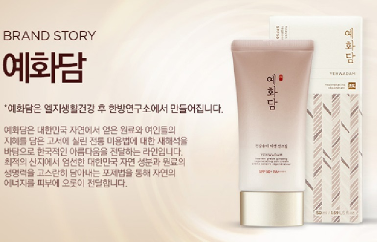 Kem chống nắng The Face Shop Yehwadam Heaven Grade Ginseng Regenerating Sun Cream SPF 50 PA++++