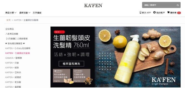 Mua dầu gội kafen chính hãng Đài Loan ở đâu ?