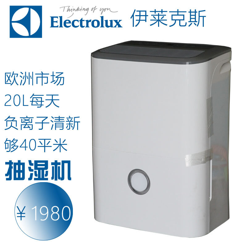 Hộp đóng góp của máy hút ẩm Electrolux