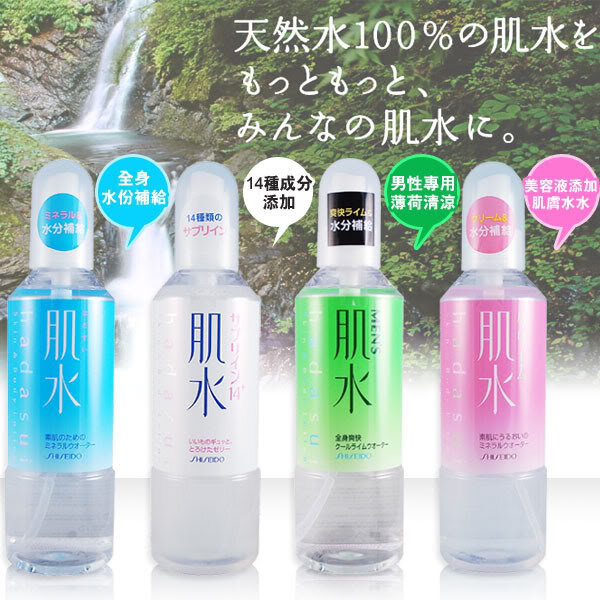 xịt khoáng shiseido hadasui review