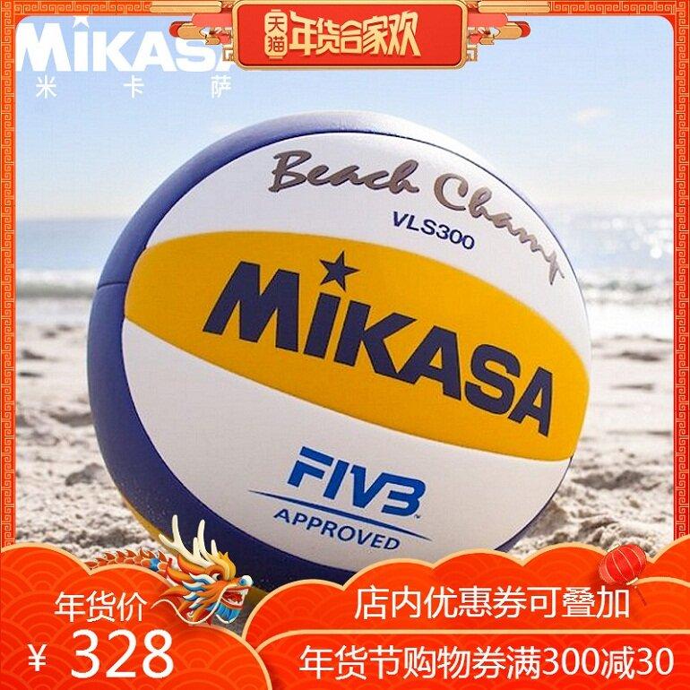 Banh bóng chuyền bãi biển Mikasa VLS300