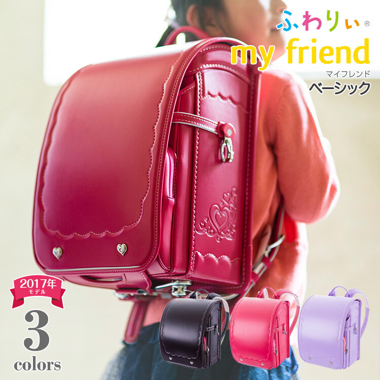 Balo Randsel School Bags Collection