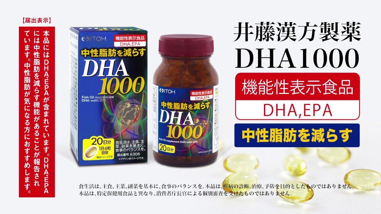 Thực phẩm chức năng bổ não DHA & EPA ITOH