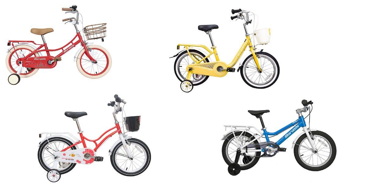 Xe đạp trẻ em nhập khẩu Nhật Maruishi có tốt không? Giá bao nhiêu?