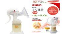Bảng giá máy hút sữa PIGEON cập nhật tháng 11/2017