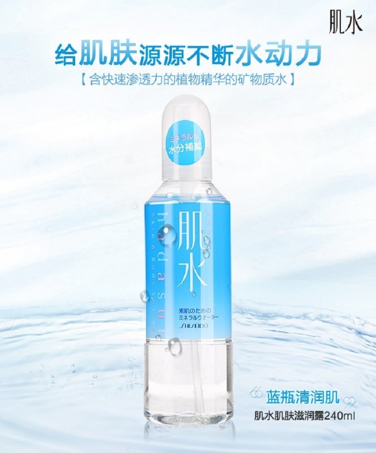Xịt khoáng Shiseido Hadasui màu xanh dương