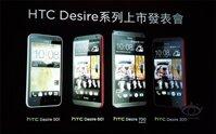 HTC chính thức tung ra loạt smartphone tầm trung mới