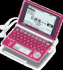 6 tiêu chí chọn mua kim từ điển tiếng Nhật bạn cần biết