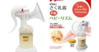 Máy hút sữa Pigeon Nhật Bản có đắt không?