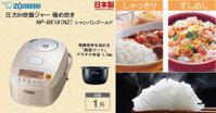 Nồi cơm điện tách đường Zojirushi NP-BE18-TD có tốt không ? Giá bao nhiêu tiền ? Mua ở đâu ?