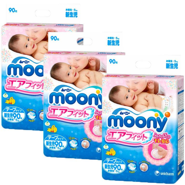 Tã dán Moony chính hãng giá bao nhiêu tiền ?