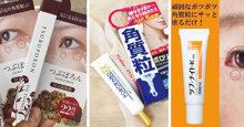 TOP 3 kem trị mụn thịt quanh mắt của Nhật tốt nhất 2019