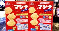 TOP 3 loại bánh ăn dặm Nhật tốt nhất được nhiều bà mẹ tin dùng