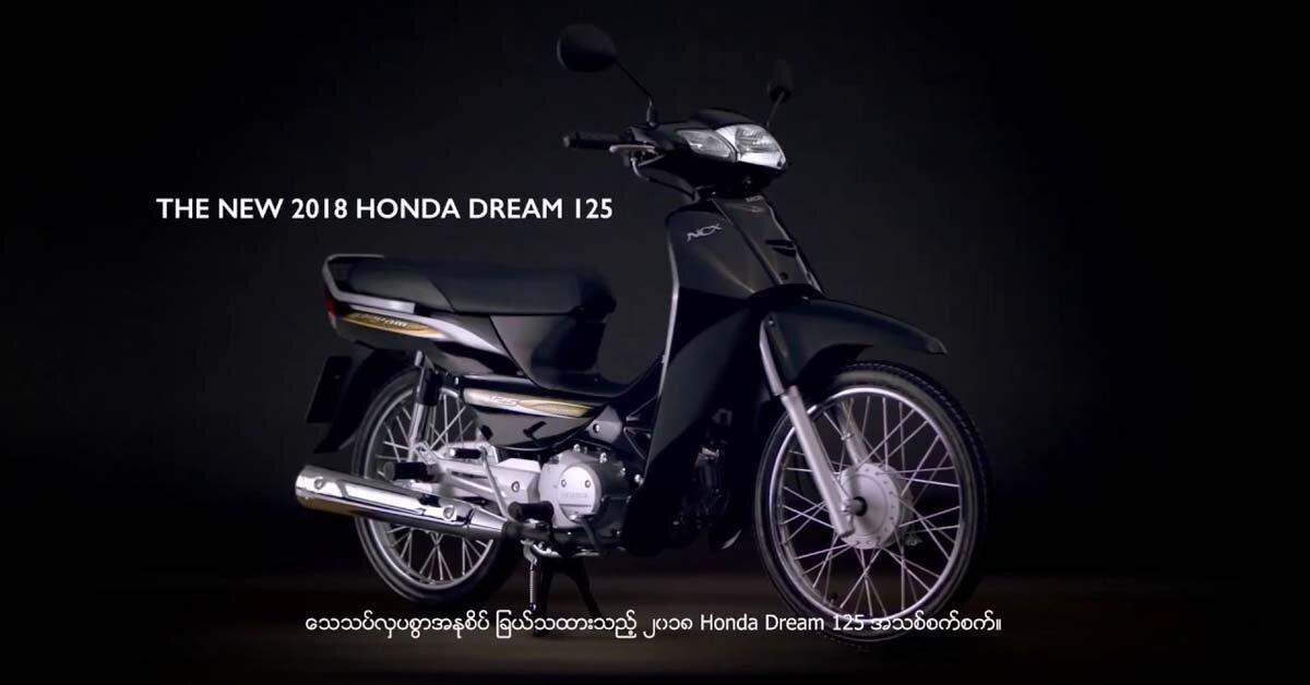 Xe máy Honda Dream 125 năm 2019 giá bao nhiêu tiền? Bao giờ bán ra tại Việt Nam?
