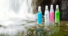 Xịt khoáng Hadasui Nhật Bản có những loại nào?