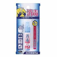 Chai xịt rửa tay bỏ túi mini Nhật Bản 12ml