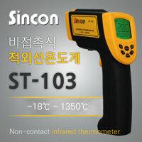 Máy đo nhiệt độ hồng ngoại Sincon ST-102