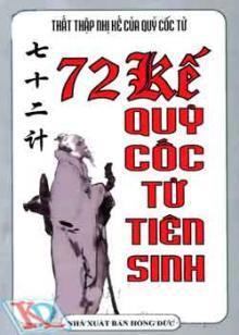 72 kế quỷ cốc tử tiên sinh