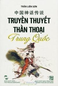 Truyền thuyết thần thoại Trung Quốc - Trần Liên Sơn