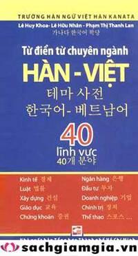 Từ điển chuyên ngành Hàn - Việt - Lê Huy Khoa & Lê Hữu Nhân