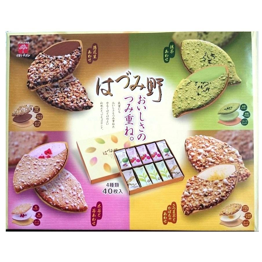 Bánh Hazurmino 536g
