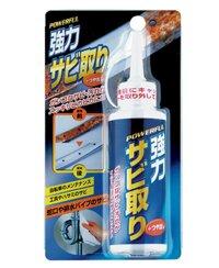 Chai tẩy gỉ sét đồ dùng kim loại siêu mạnh Japan