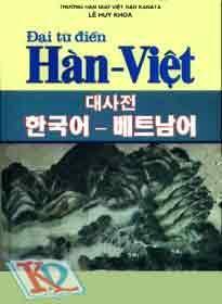 Đại Từ Điển Hàn Việt