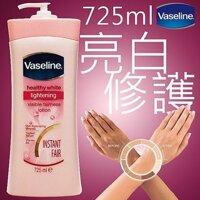 Dưỡng thể trắng da Vaseline Healthy White Lightening 725ml
