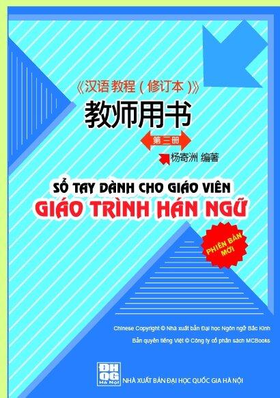 Giáo Trình Hán Ngữ - Sổ Tay Giáo Viên - Tập 3