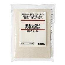Giấy thấm dầu Muji Cosmetic Paper 100 miếng