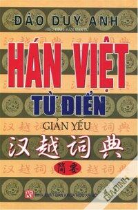 Hán Việt từ điển giản yếu