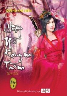 Hiệp nữ Khuynh Thành (T1) - Đường Khả Điền