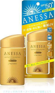 Kem chống nắng Shiseido Anessa SPF50+