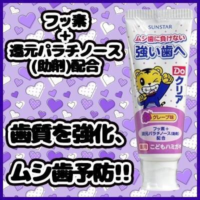 Kem đánh răng Sunstar vị nho Nhật Bản dành cho bé