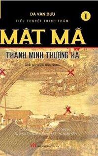 Mật Mã Thanh Minh Thượng Hà (Tập 1)
