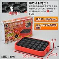 Máy làm bánh takoyaki 24 bánh