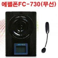 Máy trợ giảng không dây Aepel FC-730