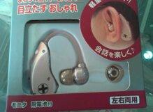 Máy trợ thính Nhật Bản