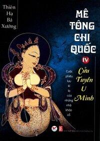 Mê Tông Chi Quốc Tập 4 - Cửu Tuyền U Minh Tác giả Thiên Hạ Bá Xướng