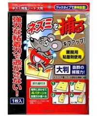 Miếng bẫy chuột hàng Nhật Bản