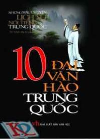 Những mẩu chuyện lịch sử nổi tiếng Trung Quốc - 10 Đại văn hào Trung Quốc – Từ Tập Huy