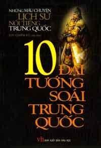 Những mẩu chuyện lịch sử nổi tiếng Trung Quốc - 10 Đại tướng soái Trung Quốc – Lưu Chiếm Vũ