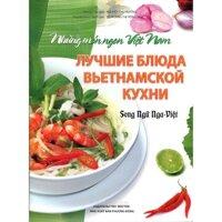 Những Món Ngon Việt Nam - Song Ngữ Nga Việt