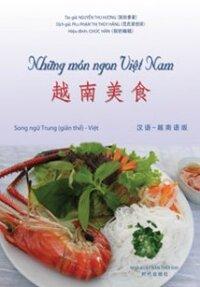 Những món ngon Việt Nam (SONG NGỮ TRUNG-VIỆT)