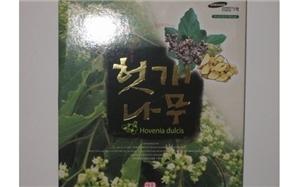 Nước uống bổ gan giải rượu Hovenia Dulcia Hàn Quốc