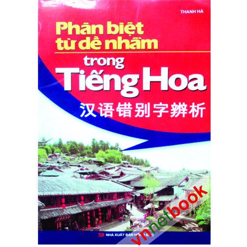 Phân biệt từ dễ nhầm trong tiếng Hoa
