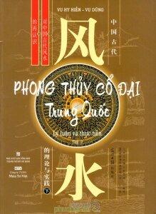 Phong Thủy cổ đại Trung Quốc - Lý luận và thực tiễn (T2) - Vu Hy Hiền & Vu Dũng