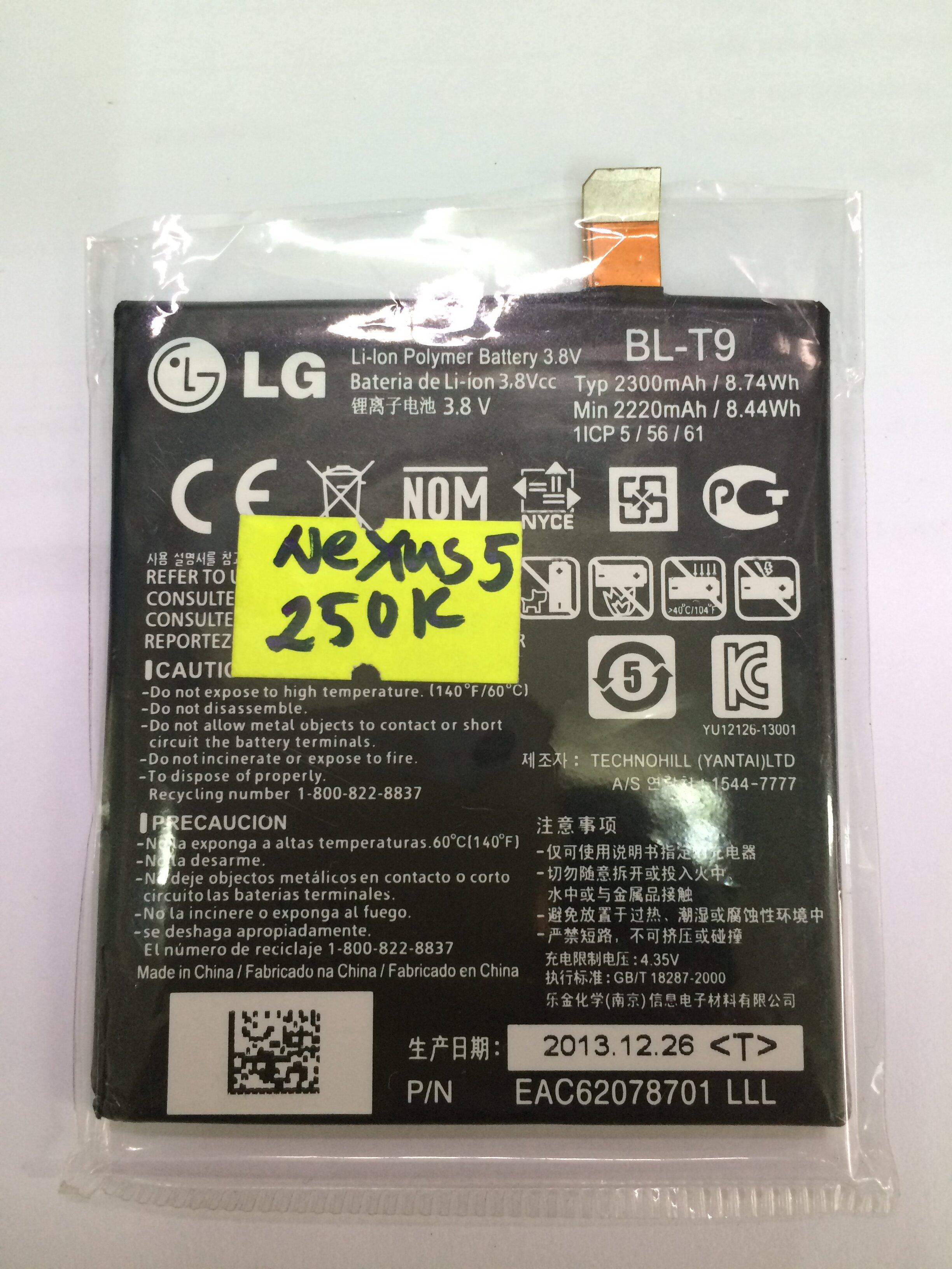 Pin LG Nexus-5 BL-T9