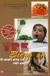 Trẻ Biếng Ăn - Bí Quyết Giúp Trẻ Vượt Qua