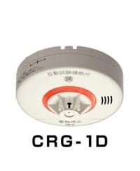 Báo nhiệt độc lập Nittan CRG-1D